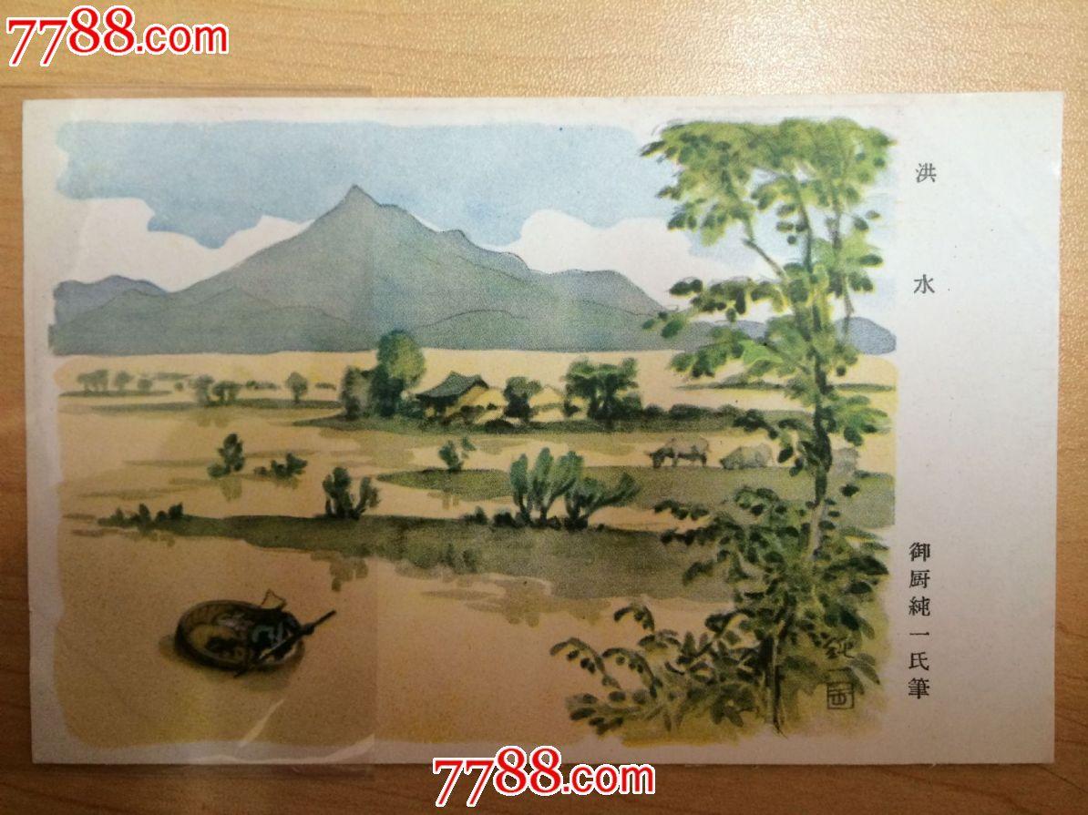民国时期手绘彩色风俗老明信片洪水_价格元_第1张_中国收藏热线