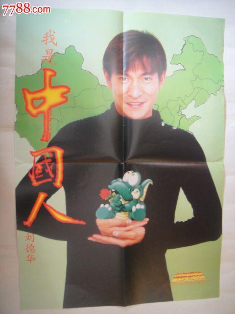 刘德华-我是中国人(早期海报)-价格:10元-se22