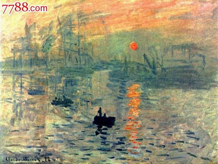 世界名画,克劳德61莫奈油画系列,印象·日出