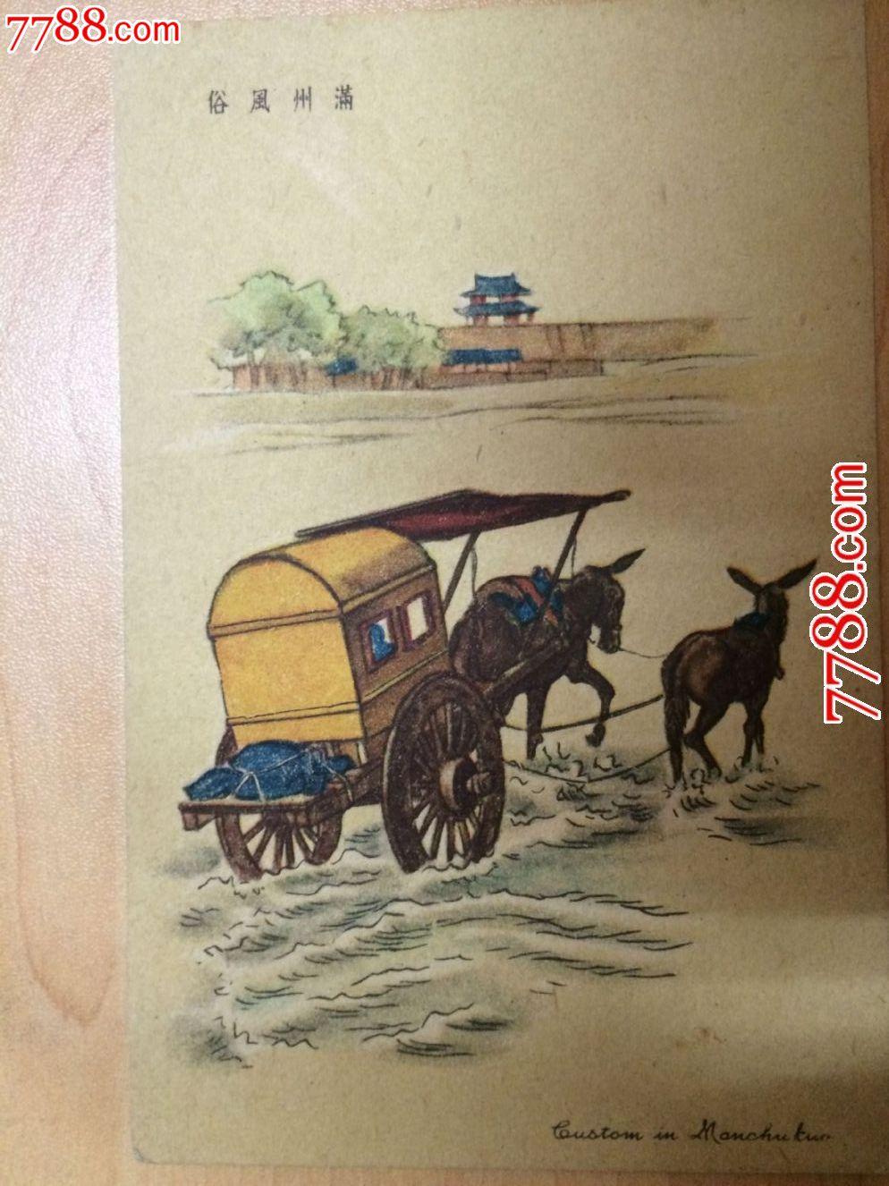 民国时期手绘彩色风俗老明信片满洲风俗马车