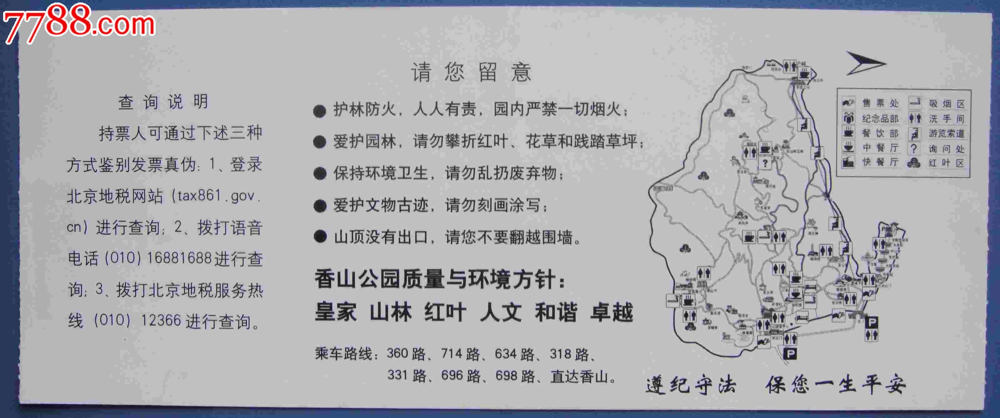 香山公园门票