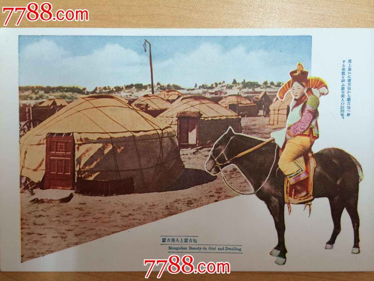 民国时期手绘彩色老明信片蒙古包蒙古美人_价格95元【芝兰社】_第1张