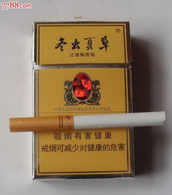 冬虫夏草【带1支烟】