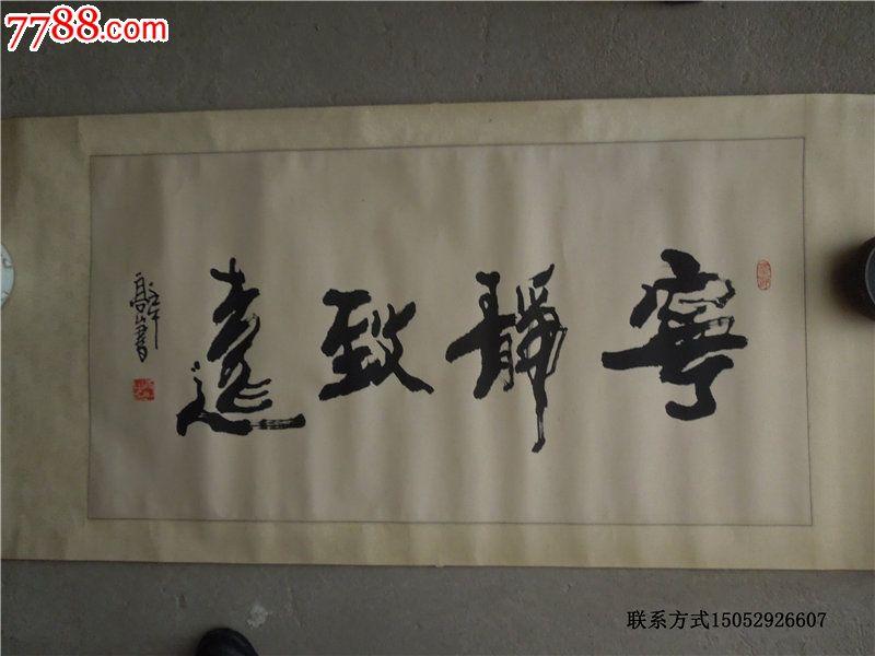 高山书法作品_价格元_第1张图片