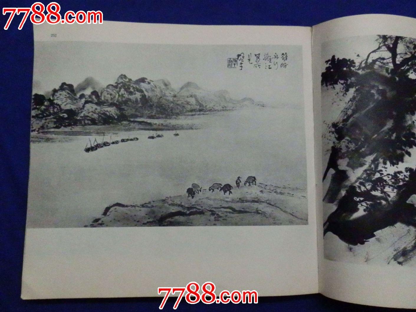 黎雄才山水画谱图片