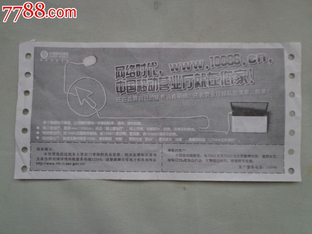 中国移动通信集团湖北有限公司荆门分公司专用发票一
