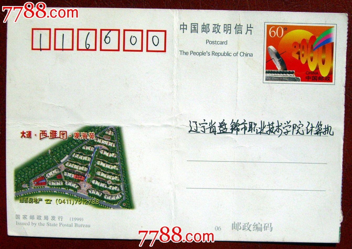 辽宁大连开发区童牛岭风景区-60分中国邮政明信片