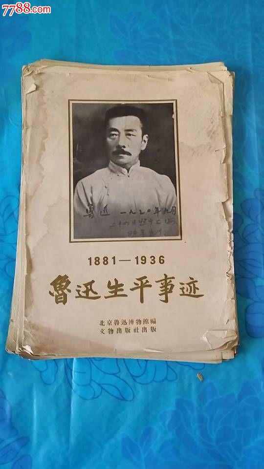 鲁迅生平事迹,1881-1936_伟人\/名人画册_个人