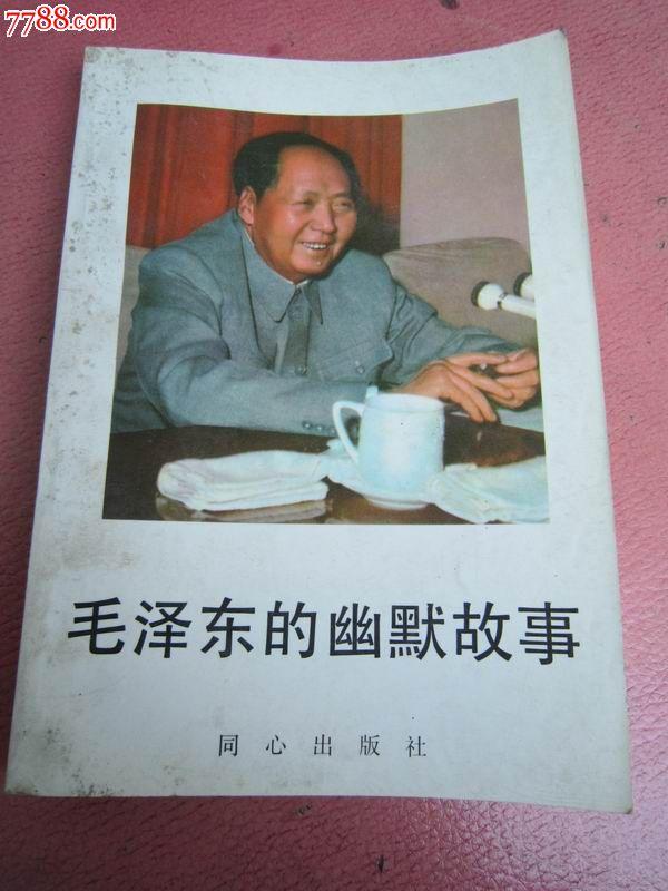 毛泽东的幽默故事 中国收藏热线
