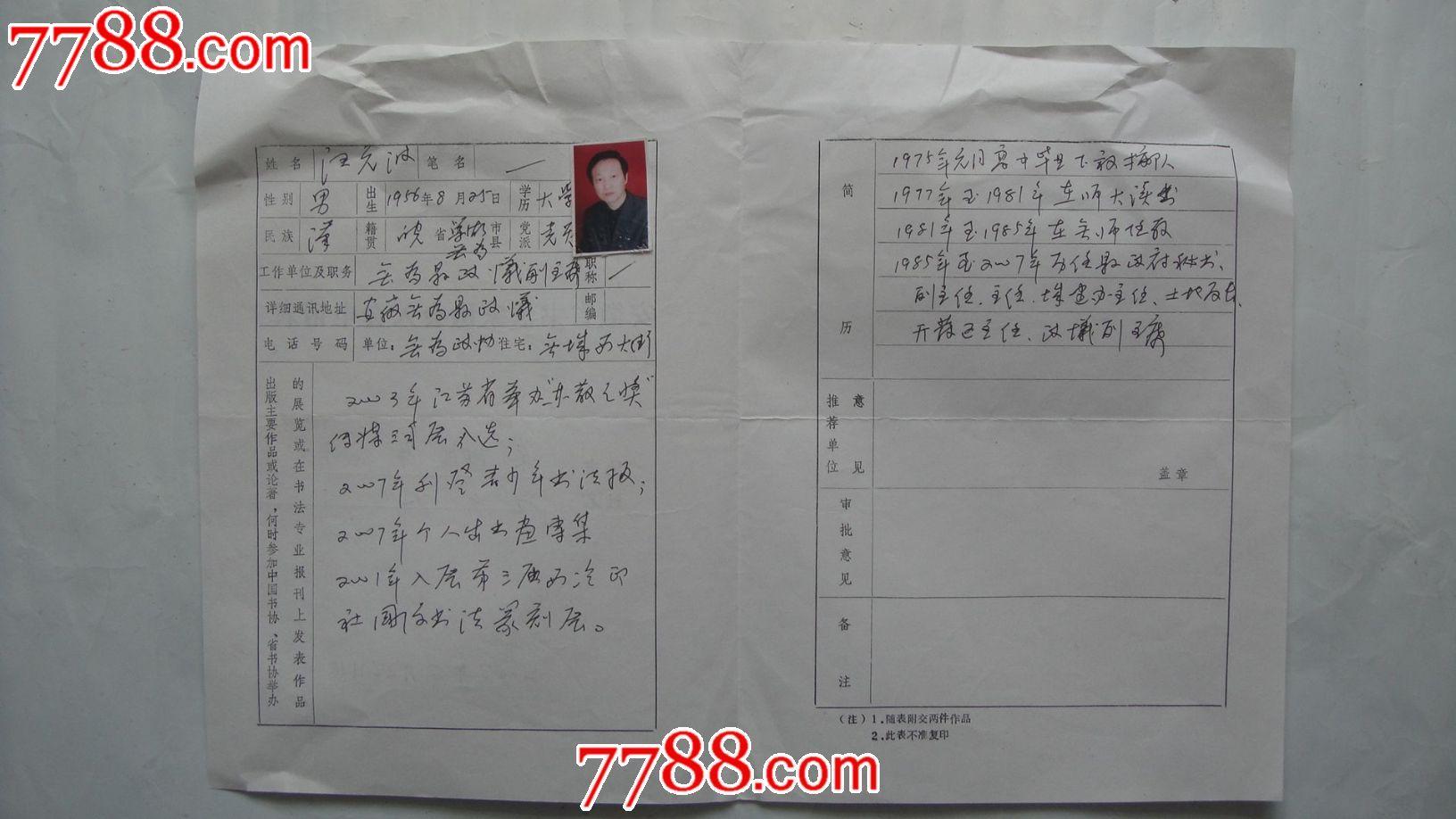 安徽省书法家协会入会申请表_价格100元【咏书斋】_第2张_中国收藏图片