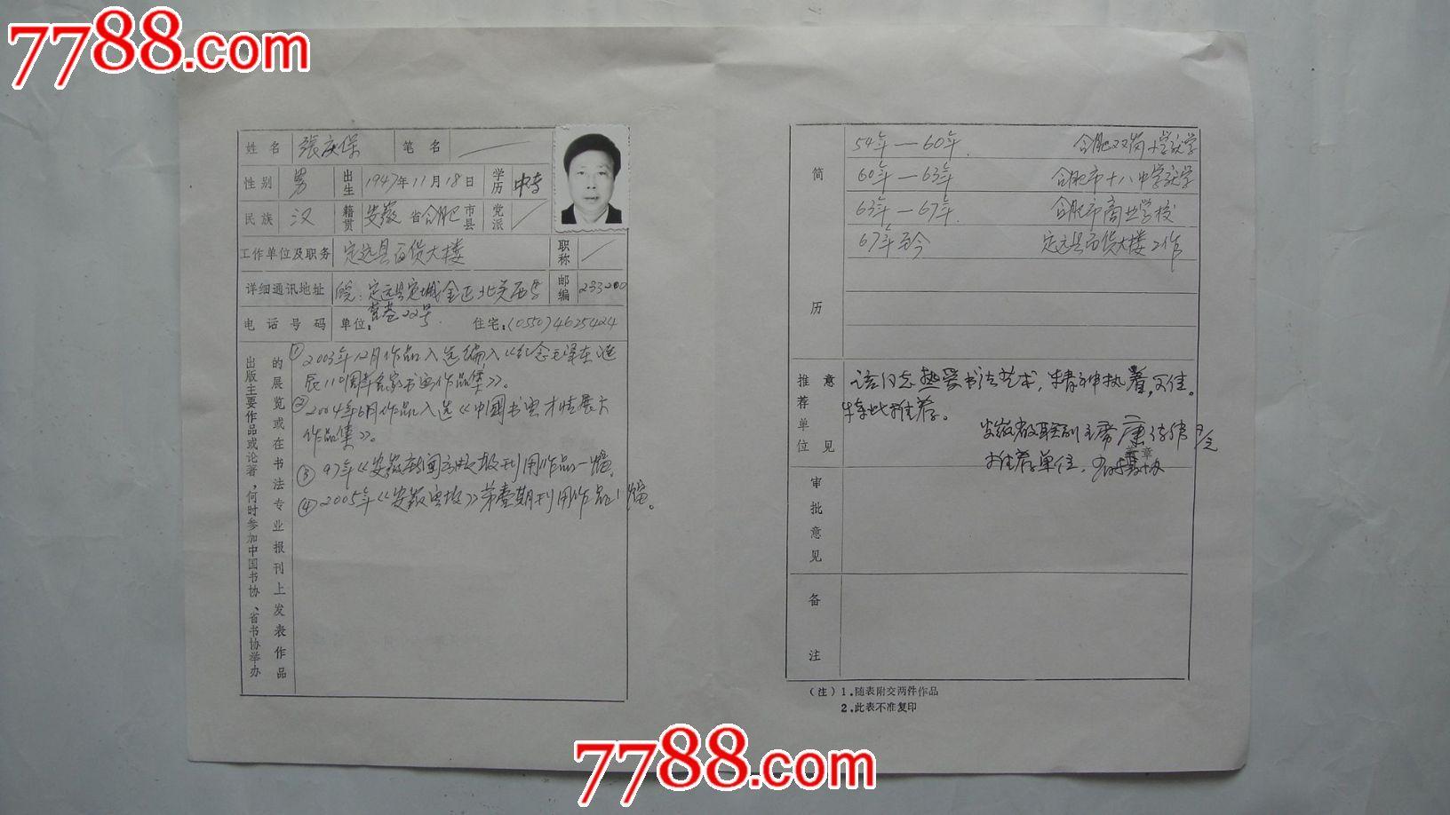 安徽省书法家协会入会申请表(张庆宝)_价格100元_第2张_中国收藏热线图片