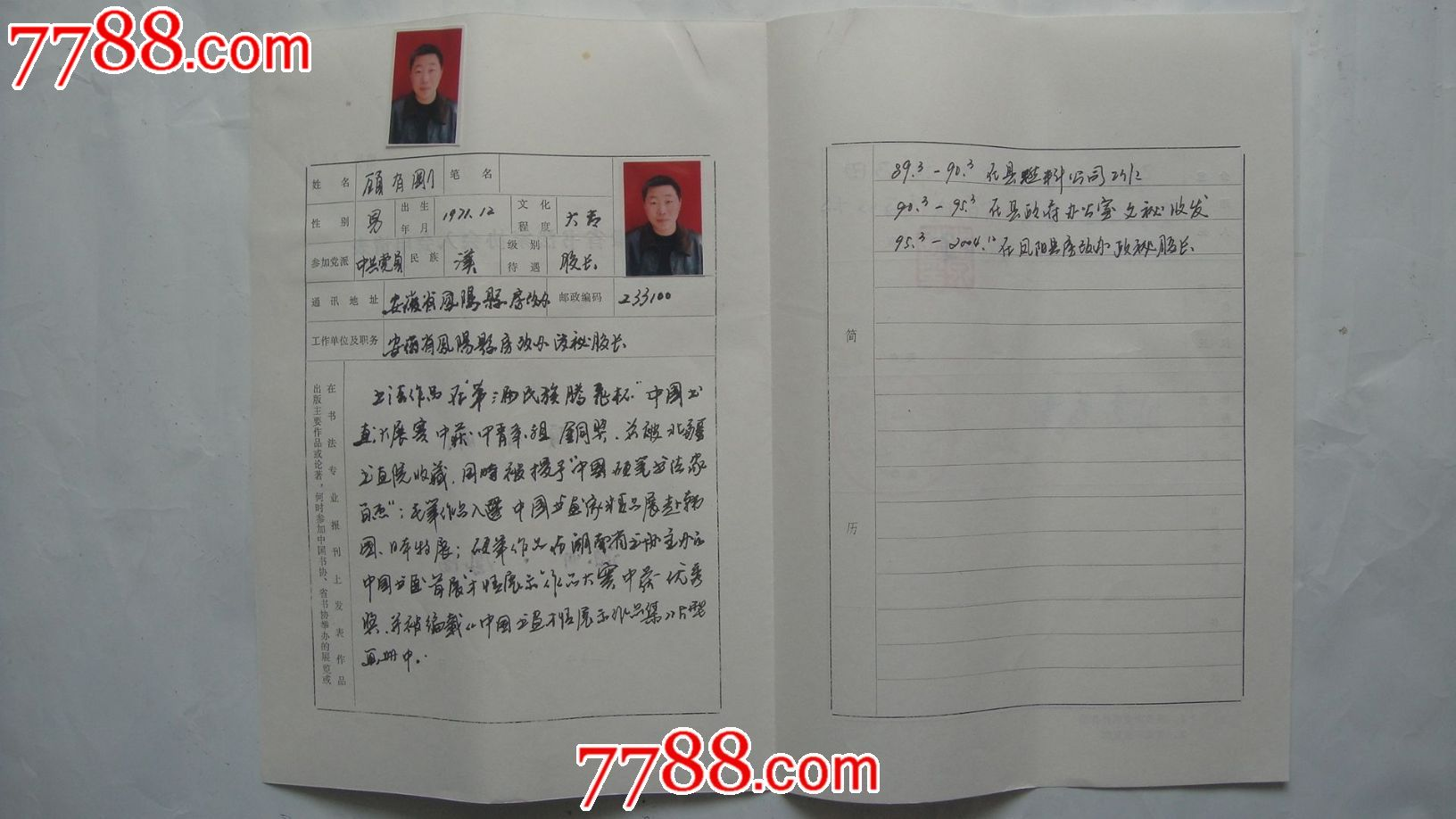 安徽省书法家协会入会申请表(顾有刚)_价格100元_第2张_中国收藏热线图片