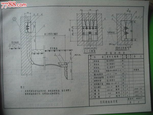 工业建筑民用建筑设计图集
