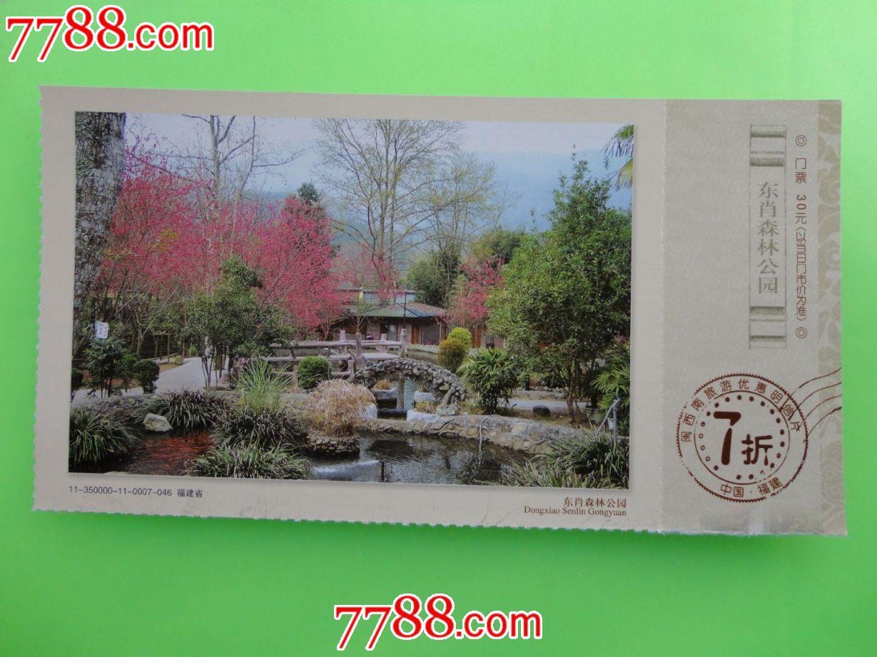 东肖森林公园-龙岩市,自然风景-- 森林\/草原\/沙漠