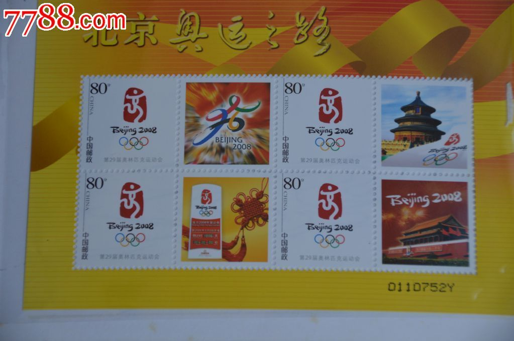 第29届北京奥运会会徽个性化大版张和舞动的
