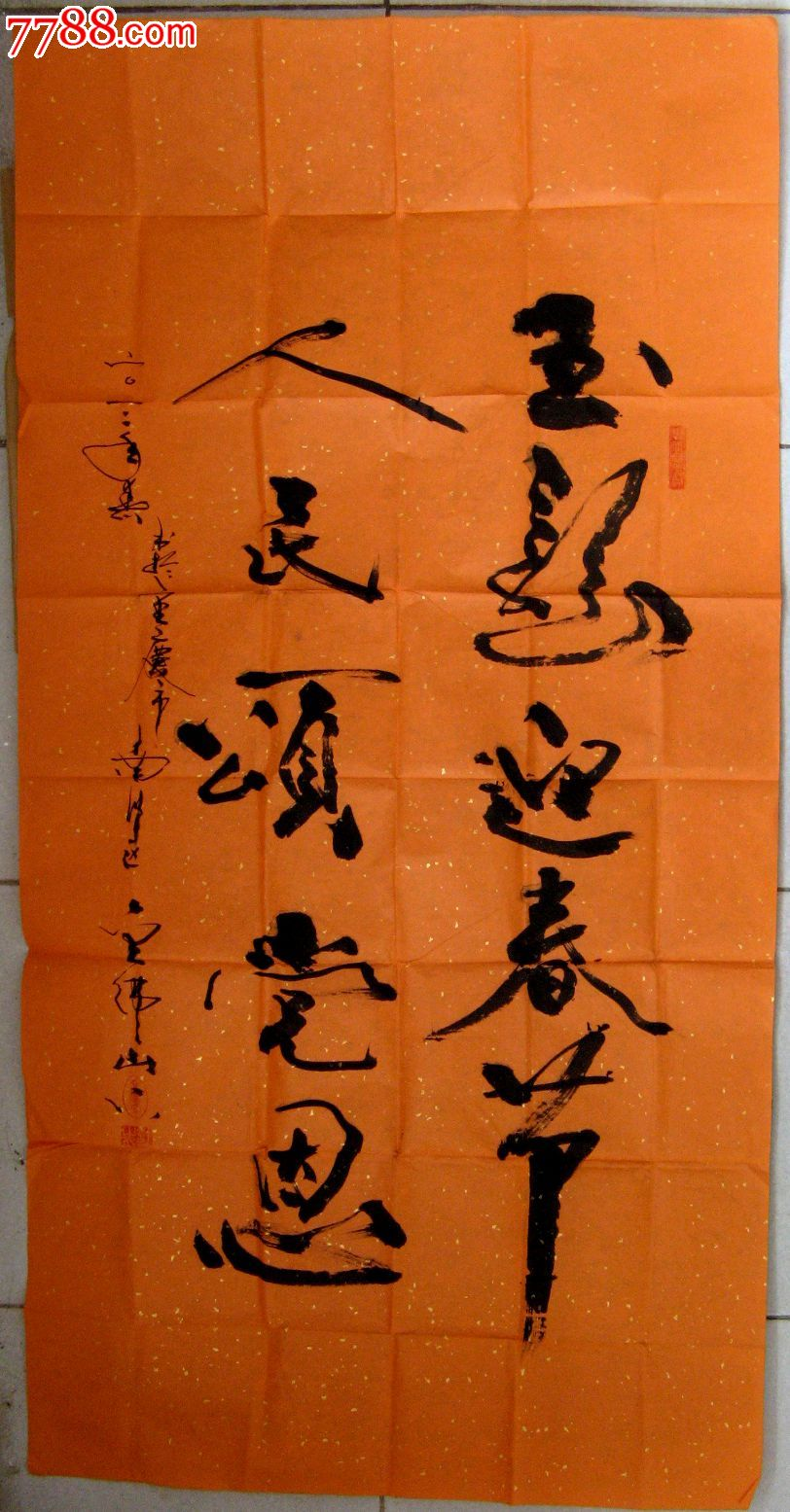 重庆老书家遒劲豪放的四尺条幅草书《玉发迎春节,人民图片