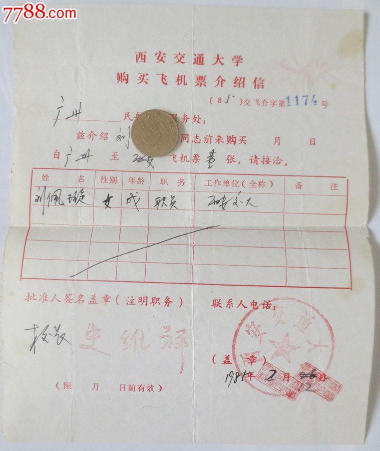 购买飞机票介绍信---著名大学校长签章