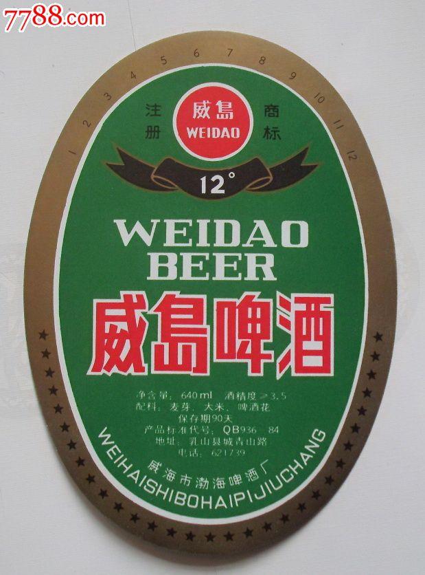 威岛啤酒_价格元【福瑞阁】_第1张_中国收藏热线