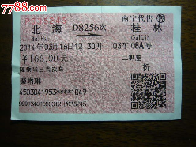 桂林到北海火车票_桂林 北海火车票_北海去桂林的火车票_遂宁图片网;