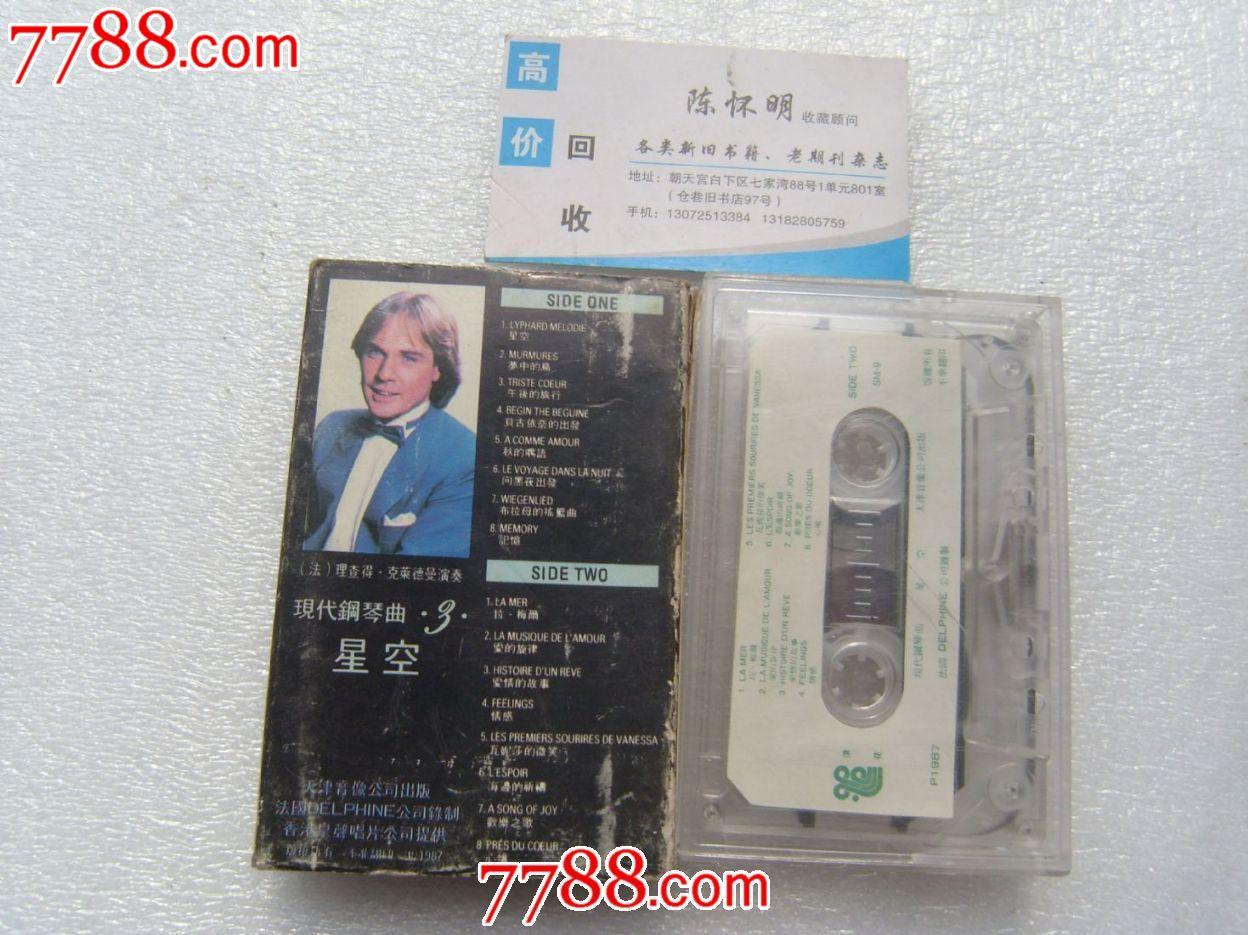 老磁带现代钢琴曲3星空(有歌词)