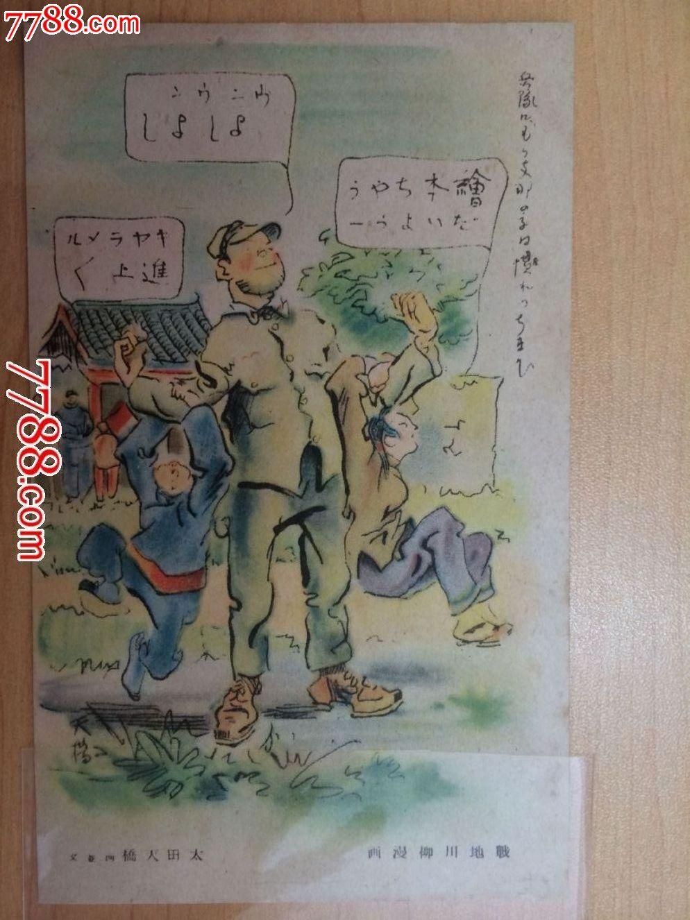 抗战时期彩色手绘漫画老明信片战地川柳漫画和日军玩耍