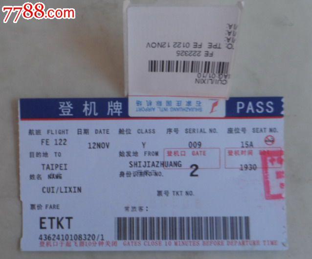 石家庄国际机场登机牌