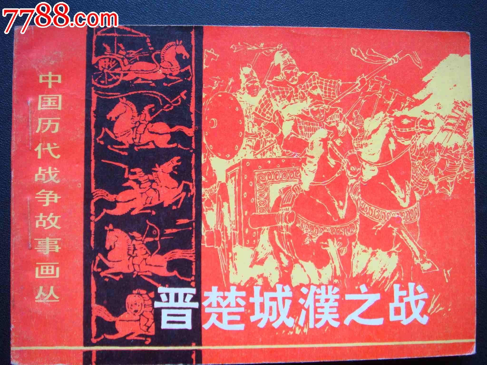 晋楚城濮之战,连环画\/小人书,八十年代(20世纪