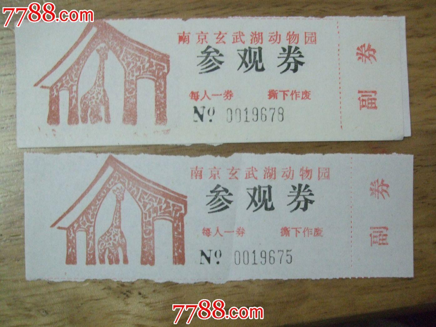 南京玄武湖动物园【2枚】_价格元【走之怕派】_第1张_中国收藏热线