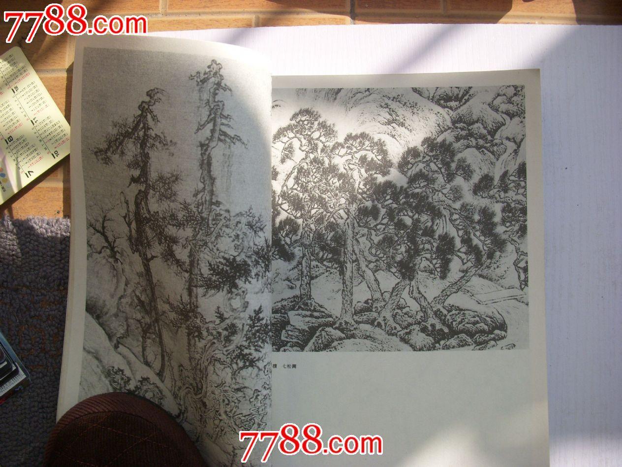 中国画名作类编---松树编-国画画册--se22836150-零售
