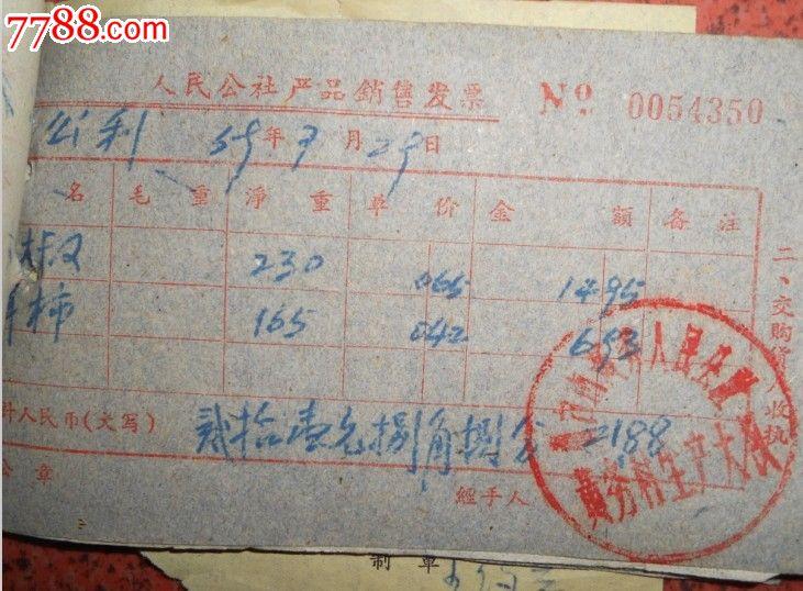 59年烟台地区各公社,生产队瓜果蔬菜,酒发票(40张)印章清晰有收藏价值