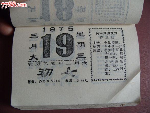 """1975年日历{俗称""""月份牌""""}.保存的不错图片"""