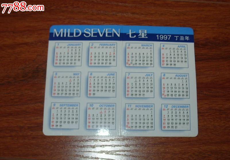1997年历卡七星香烟_价格3元_第2张_7788收藏__中国收藏热线