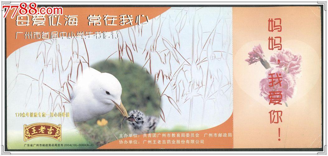 广州市学生中小学生广告节王老吉守则书信明信小学生首届邮资手抄报图片