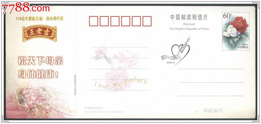 广州市书信中小学生广告节王老吉邮资古诗明信小学生首72必背首届图片
