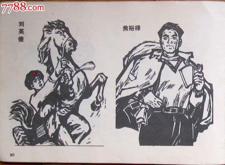 王杰等14英雄(木刻版画)