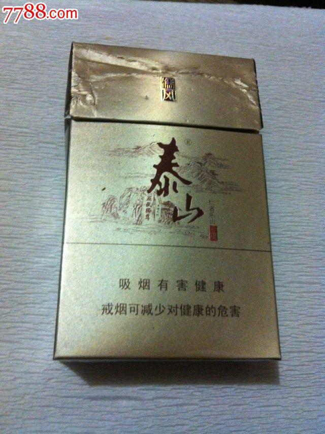 泰山儒风_价格.5元【石彦和】_第1张_7788收藏__中国收藏热线