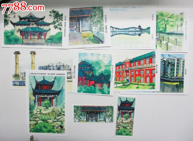 湖南大学手绘-----明信片11枚_价格5元_第1张_中国收藏热线