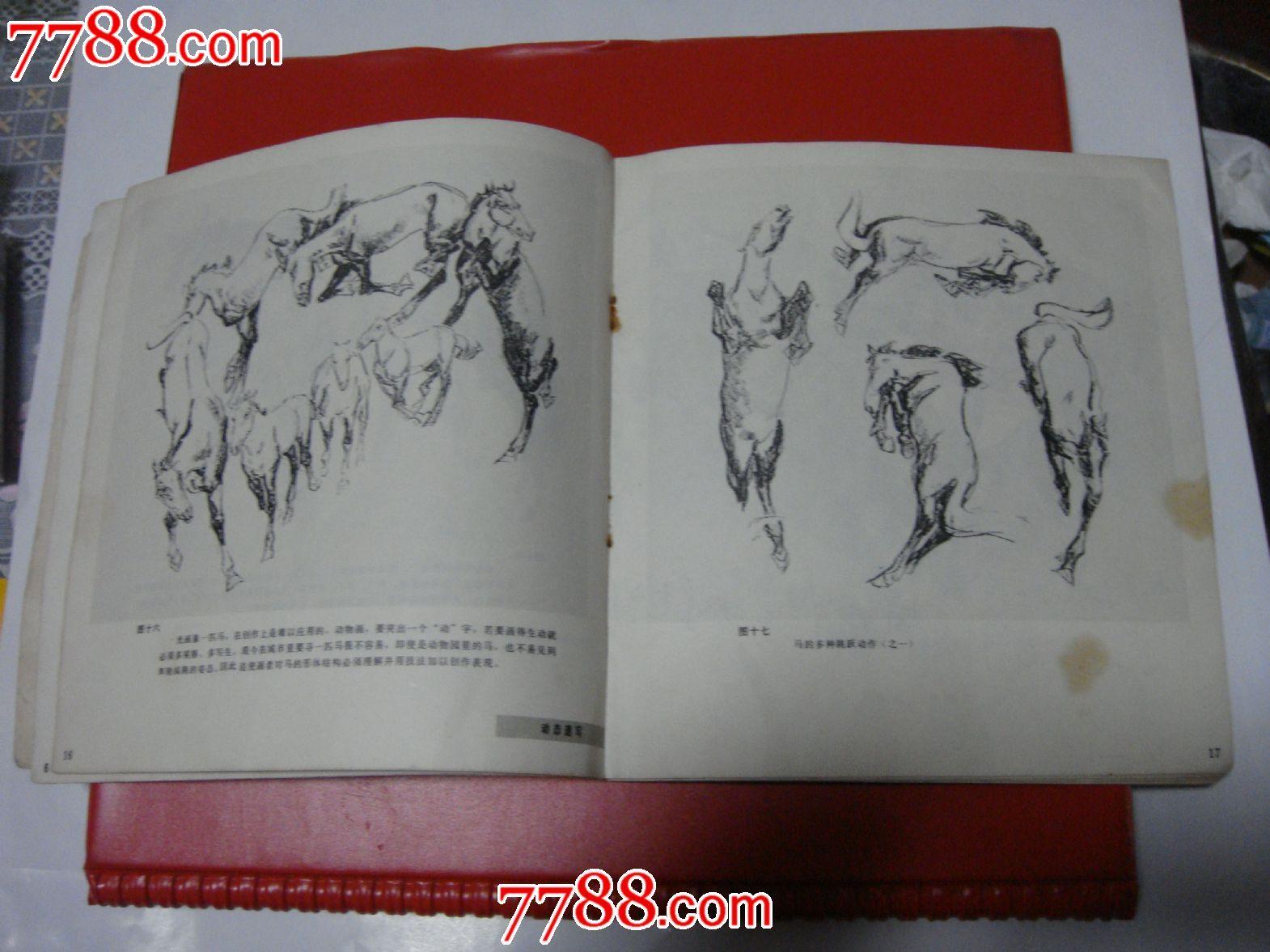 上海书画出版社【中国画技法入门~怎样图片