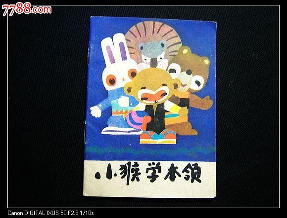 小猴学本领_价格29.99元