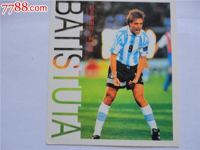 足球球星卡片--巴蒂斯图塔-价格:2元-se229266
