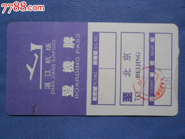 湛江机场广告登机牌--茂名石化