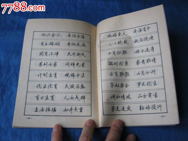 《家政四字歌》钢笔字帖(周泓冰书写)(一贴在手,获宜今生)图片