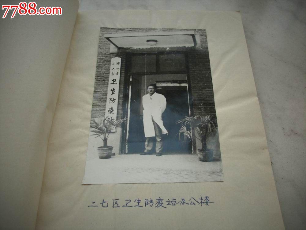 郑州卫生防疫站电话_