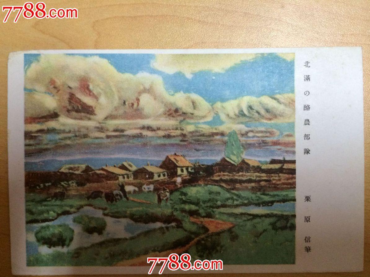 民国时期彩色手绘风俗老明信片北满酪农部落_价格元_第1张_中国收藏热