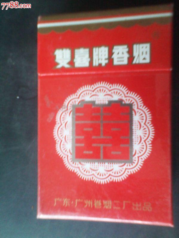 广州卷烟二厂【双喜】焦16图片