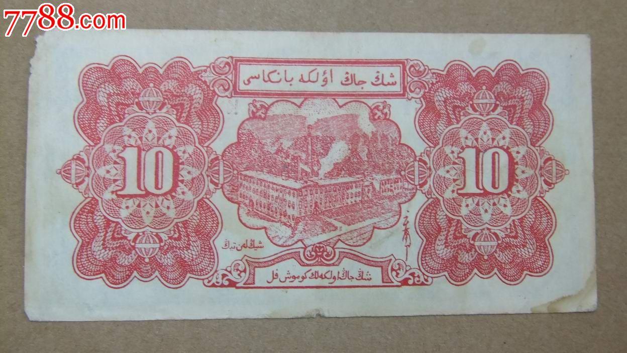 新疆省银行十元