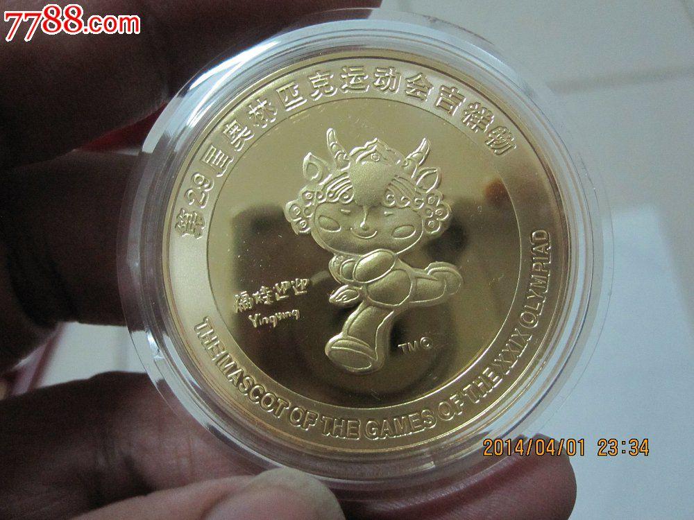 2008年北京奥运纪念章