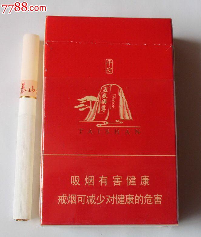 泰山--平安【带1支烟】_价格1.5元_第2张_中国收藏热线