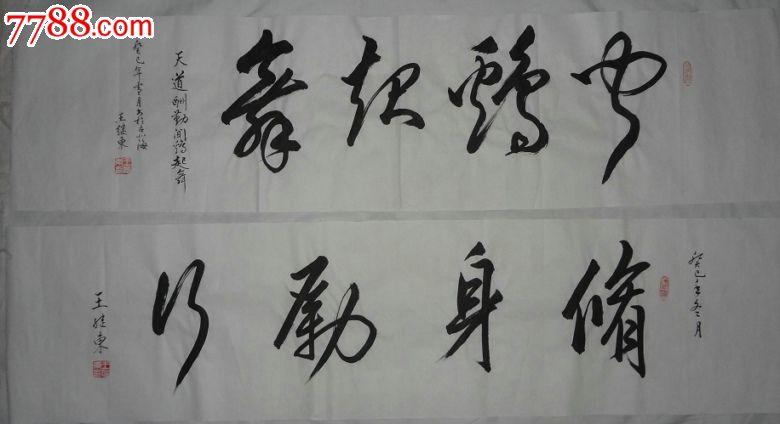 书法功底深厚作品励志横幅_价格400元_第1张_中国收藏热线图片