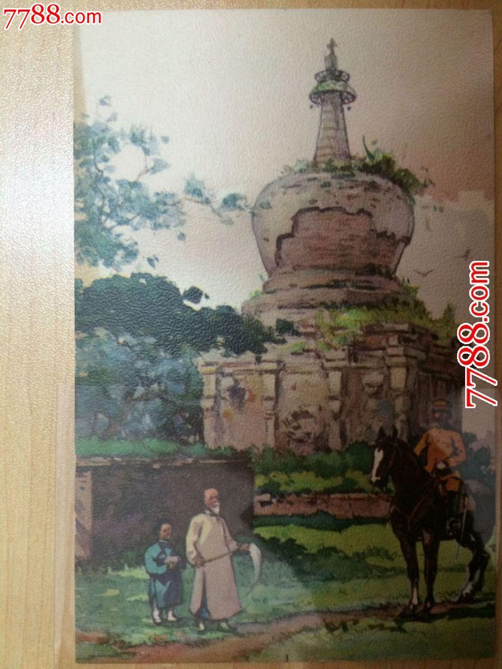 民国时期彩色手绘风俗老明信片古建筑
